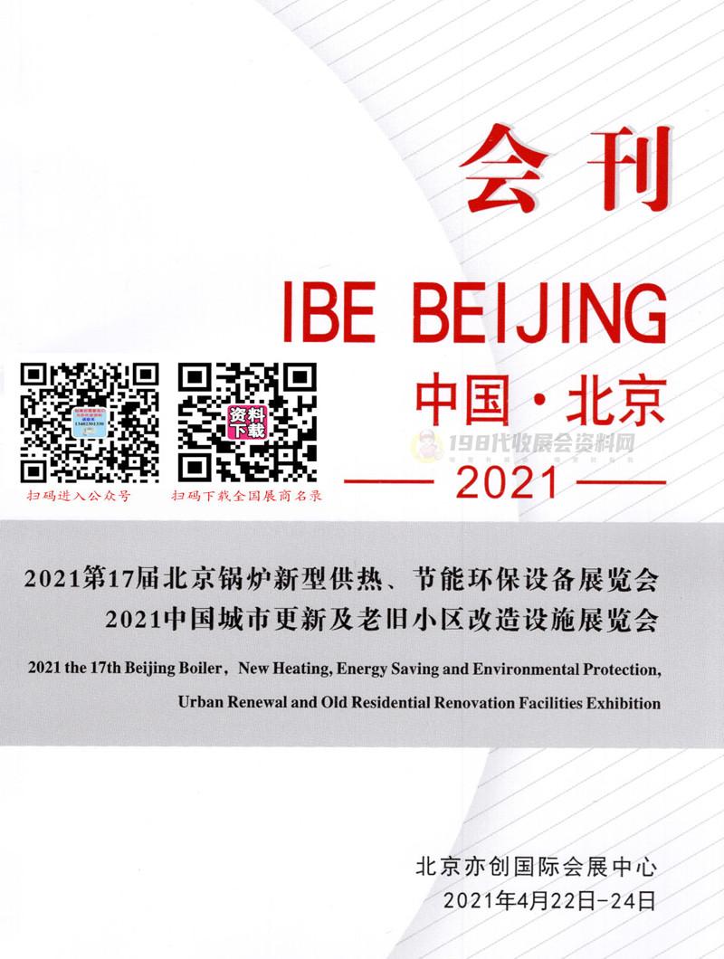 2021第17届北京锅炉新型供热节能环保设备展会刊-展商名录  暖通展