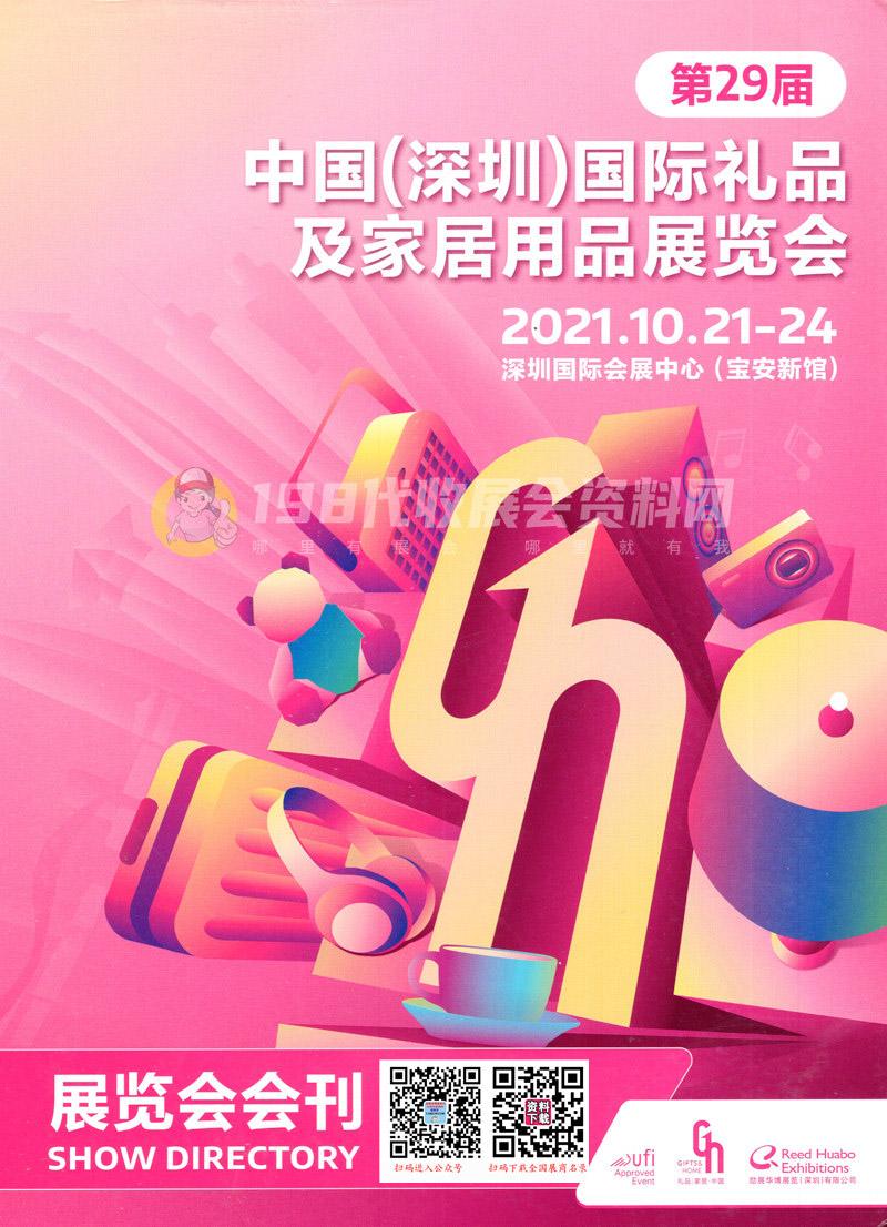 2021第29届深圳国际礼品及家居用品展览会会刊 深圳礼品展展商名录