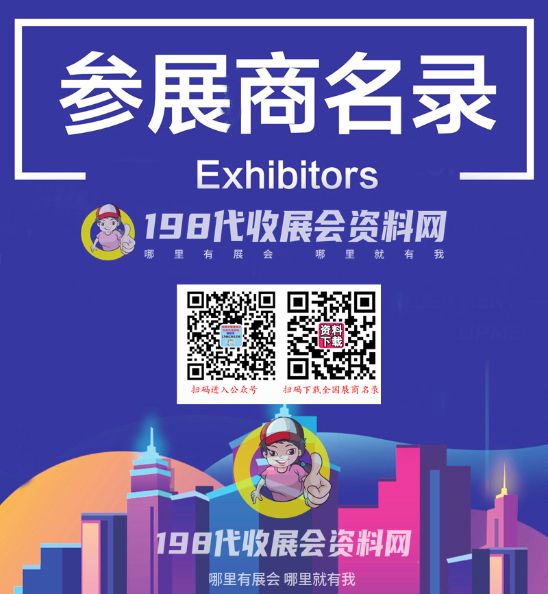 2021第16届中国(成都)橡塑及包装工业展会刊-展商名录 橡胶塑料